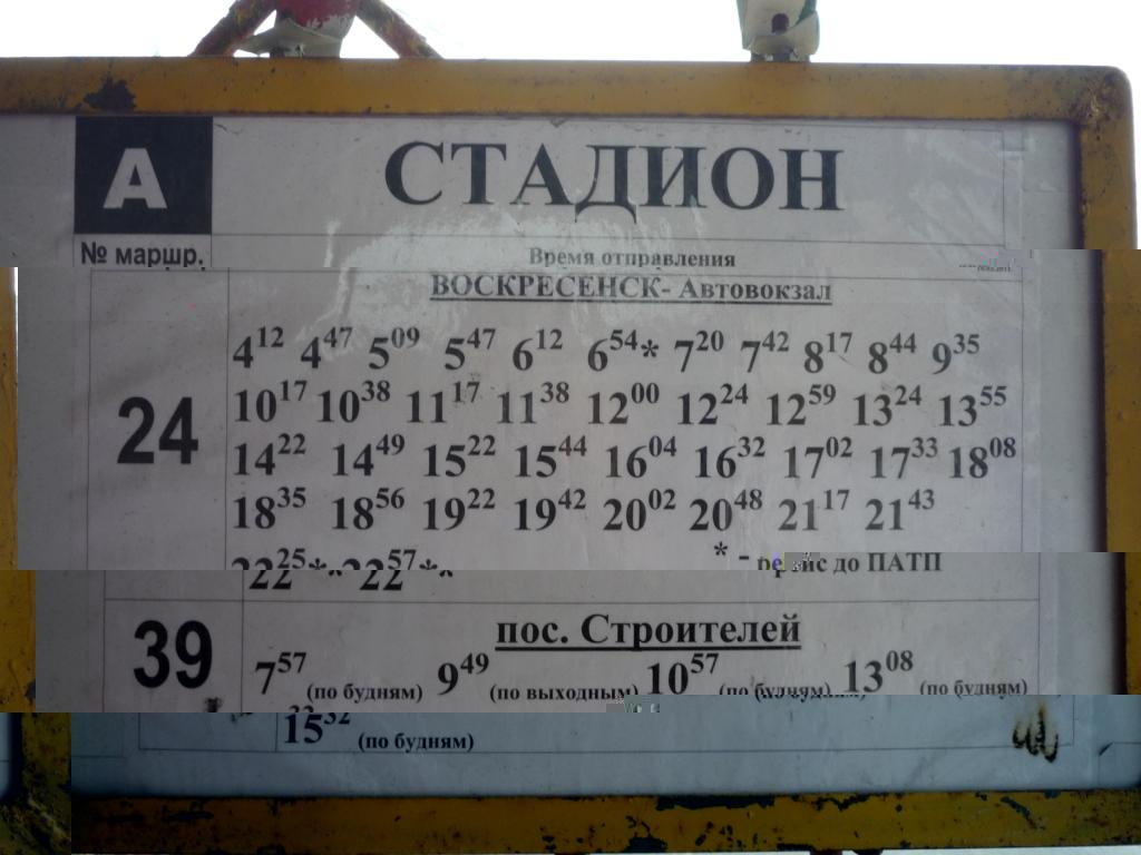 заказы расписание автобусов до егорьевска холодильное