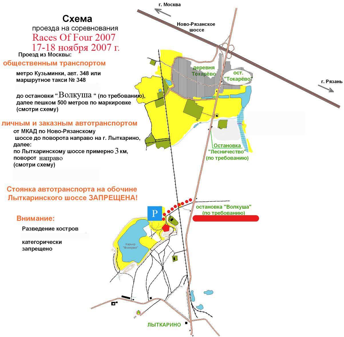 Первая школьная тренировка состоится 2 марта 2008 года в Лыткарино.  Время и место встречи будет объявлено позже.